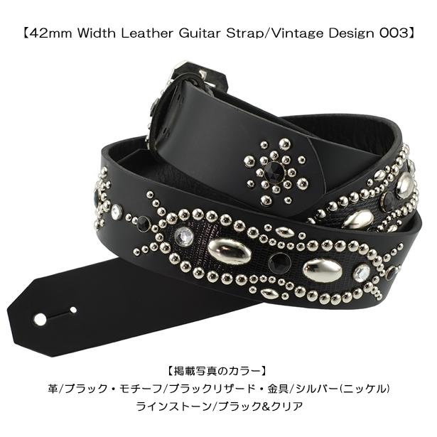 モダンパイレーツ・ギターストラップ!!【42mm Width Leather Guitar Strap/Vintage Design 003】(42mm幅レザー・ギターストラップ/ヴィンテージデザイン003)ギターストラップ・スタッズ・本革・スカル・ギター・ベース