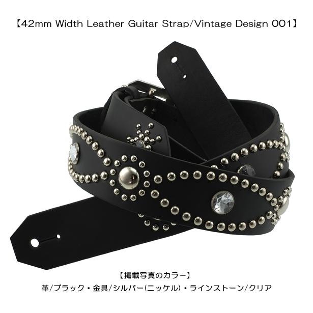 モダンパイレーツ・ギターストラップ!!【42mm Width Leather Guitar Strap/Vintage Design 001】(42mm幅レザー・ギターストラップ/ヴィンテージデザイン001)ギターストラップ・スタッズ・本革・スカル・ギター・ベース