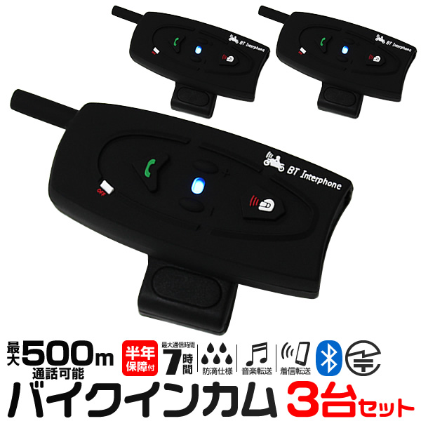 【送料無料】インカム バイク イヤホンマイク 3台セット インターコム Bluetooth ワイヤレス 無線機 通話 500m通話 無線 防水 BT Multi-Interphone ワイヤレスインカム ツーリング 人気