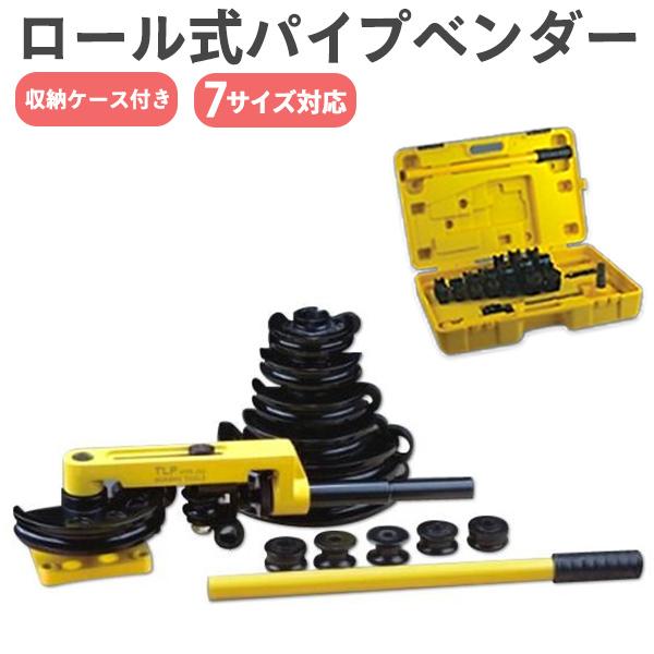 【送料無料】パイプベンダー ロール式 パイプ ベンダー パイプ曲げ機 手動 10~25mm対応 [パイプ曲げ パイプ 加工] A21