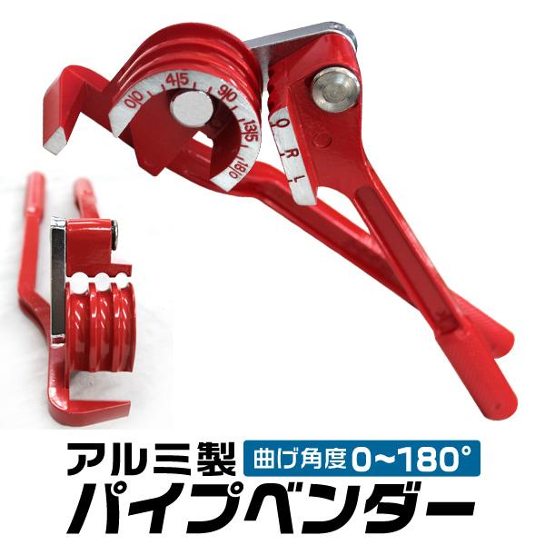≪送料無料≫パイプベンダー チューブベンダー パイプ加工 アルミ 銅 真鍮のパイプ曲げに P10倍 パイプベンダー パイプ ベンダー 市販 6mm 8mm A21C 加工 4″ 8