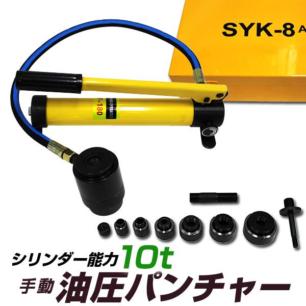 【送料無料】油圧パンチャー 手動 油圧パンチ 10ton ダイス6個セット付き [油圧工具 パンチャー 油圧 パンチャ パンチ ステンレス板 鉄板 穴あけ 工具 おすすめ] A27B
