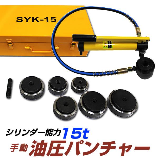 【送料無料】油圧パンチャー 手動 油圧パンチ 15ton ダイス6個セット付き [油圧工具 パンチャー 油圧 パンチャ パンチ ステンレス板 鉄板 穴あけ 工具 おすすめ]