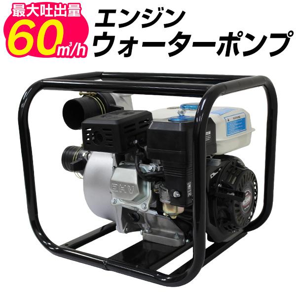 【送料無料!】4サイクル エンジンポンプ ガソリン 3インチ 80cm 水ポンプ エンジン式ポンプ 排水ポンプ ウォーターポンプ 汲み上げポンプ 吸水 排水 潅水 散水 エンジン ポンプ 水 農業