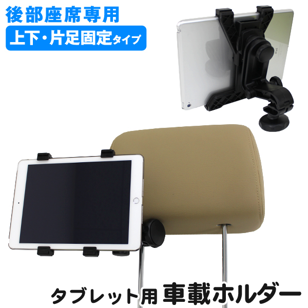 The holder car holder headrest tablet PC vehicle installation holder  vehicle installation car navigation system stands for the tablet vehicle