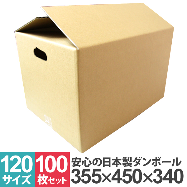 With 100 pieces of corrugated cardboard corrugated cardboard 120 size  (450*355*340) brown corrugated cardboard moving corrugated cardboard 120
