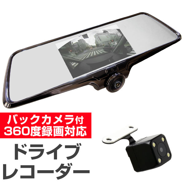 【送料無料】煽り運転に効果抜群! 360度 ドライブレコーダー ミラー型 前後 12V 24V 駐車監視 Gセンサー バックカメラ付き 常時録画 前後左右撮影 全方向録画 車載カメラ ルームミラー ドラレコ カメラ 動画 撮影 カーカメラ 録画