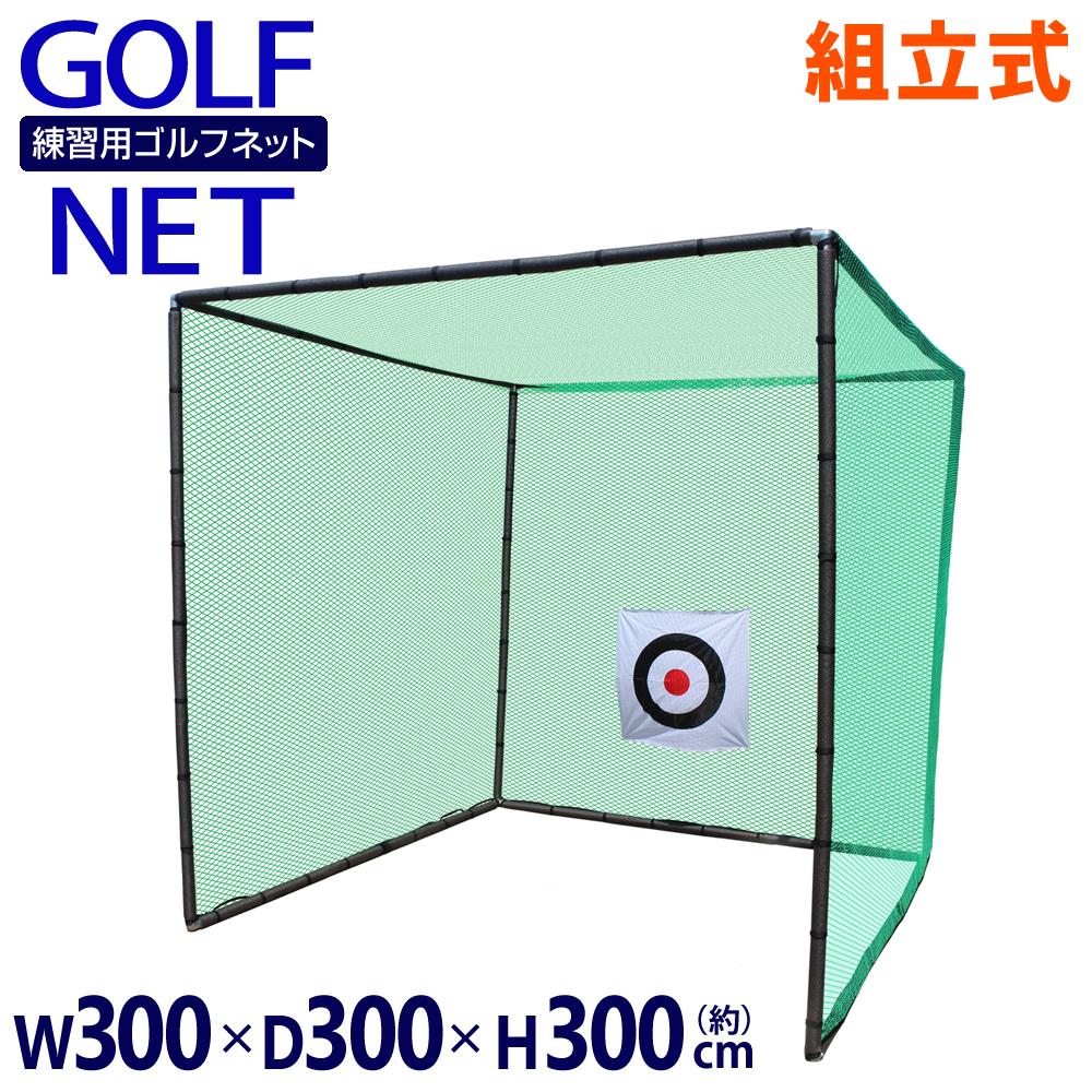 【送料無料】ゴルフネット 練習用 ゴルフネット 折りたたみ ゴルフ練習ネット ゴルフ練習用ネット ゴルフ用ネット ゴルフ練習 練習用ネット ゴルフ ネット 大型 長さ3m×幅3m×高さ3m 据置タイプ