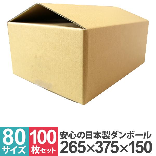 ダンボール 80サイズ 段ボール 業界No.1 公式ストア 箱 引越し ダンボール箱 段ボール箱 梱包 収納 何にでも 80 11日10時迄 日本製 茶色 100枚 375×265×150 P10倍 段ボール無地 引っ越し 100枚セット