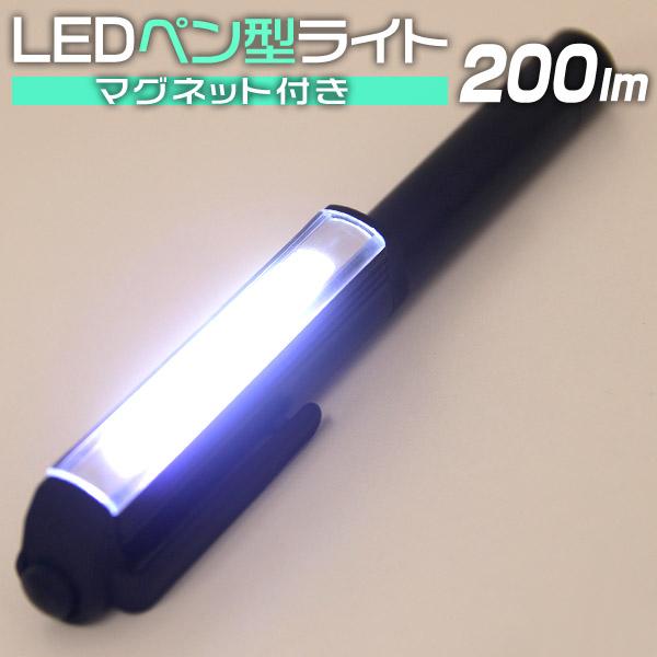 ≪ゆうパケット送料無料≫ハンディライト LED ペンライト マグネット式 超強光LED採用 圧倒的な明るさ 持ち運びに便利 LEDライト ハンディライト 懐中電灯 スティックライト ワークライト 作業灯 LEDペンライト クリップ led10 COB ハンドライト ライト 公式サイト 新商品 マグネット