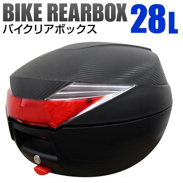 バイク リアボックス 28L トップケース バイクボックス バイク用ボックス 着脱可能式 28リットル 大容量 ABS樹脂製 原付 スクーター フルフェイス収納可能 ヘルメット入れ
