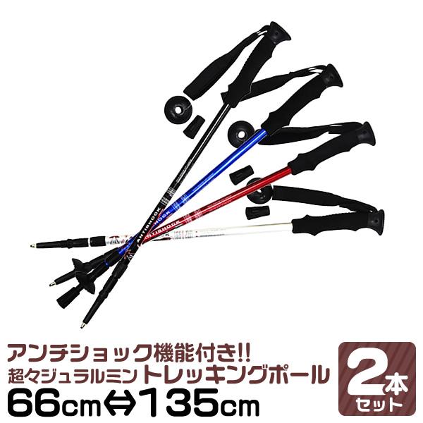 アンチショック機能で負担を軽減 軽量 アルミ製 長さ調節 P10倍 トレッキングポール 2本セット アンチショック 初回限定 66 ~135cm コンパクト 数量は多 全4色 キャップ トレッキングステッキ 山登り ウォーキングポール 登山 杖 ステッキ 付き アウトドア 登山用杖 伸縮 トレッキング スティック