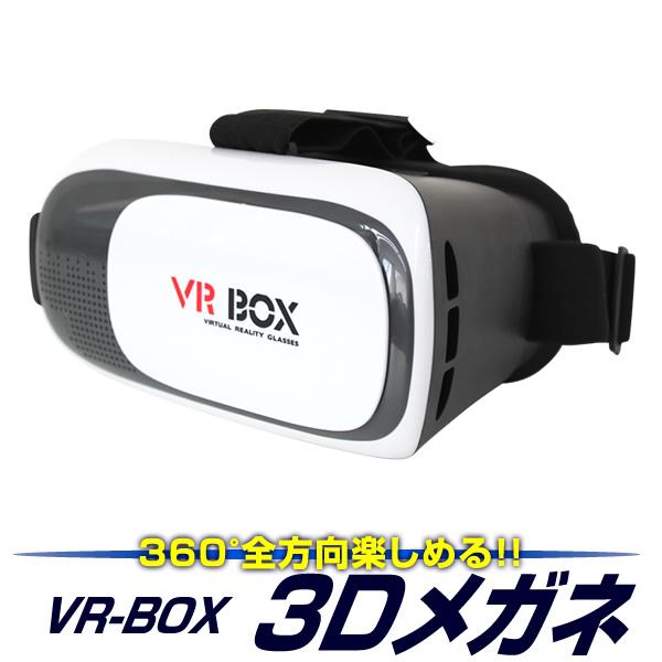 ≪送料無料≫VRゴーグル 永遠の定番 iPhone7 iPhone7Plus iPhone6 iPhone6Plus Android 他対応 メガネ型動画プレイヤー 3Dで360度の映像が楽しめる P10倍 VR ゴーグル スマホ ヘッドセット ギャラクシー box 3DVR 3Dメガネ ゲーム 3D眼鏡 グラス スマホゴーグル 3D 3Dグラスメガネ 10%OFF VRボックス BOX