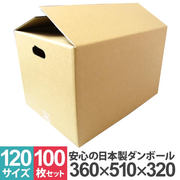 【送料無料】【100枚セット】【日本製】ダンボール 段ボール 120サイズ (510×360×320) 10枚 茶色 ダンボール 引越し ダンボール 120 ダンボール 引っ越し ダンボール箱 段ボール箱 段ボール無地 取っ手穴付き