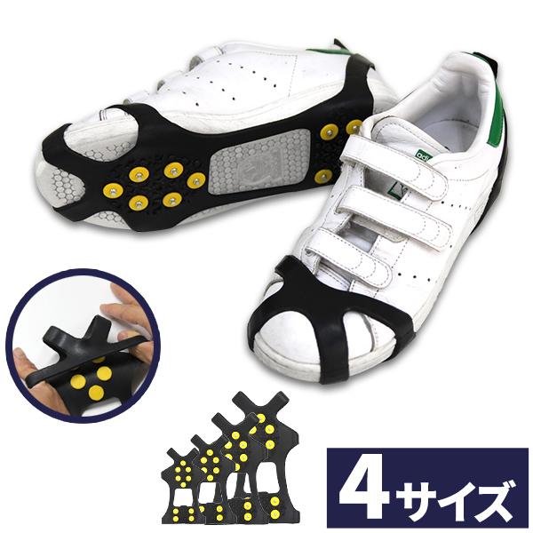 ≪送料無料≫靴 供え 滑り止め 両足分 スノースパイク 雪道スパイク アイススパイク 突然の雪対策に かんたん装着 10本のスパイクでスリップ防止 これで滑るの怖くない 選べる4サイズ 簡易型 脱着可能 メンズ スパイク 携帯スパイク [再販ご予約限定送料無料] 雪道用 雪道 レディース 靴底 18cm~30cm シューズ 雪道シューズ 雪 ゴム 登山
