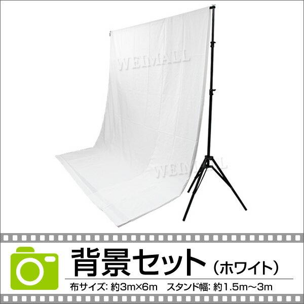【送料無料】撮影用 背景布 スタンド セット ホワイト 白 幅3m バックスクリーン 特大サイズ 撮影 背景スタンド 写真撮影用 全身撮影用 背景 ポール カメラ カメラ周辺機器 A01SCBWBS3