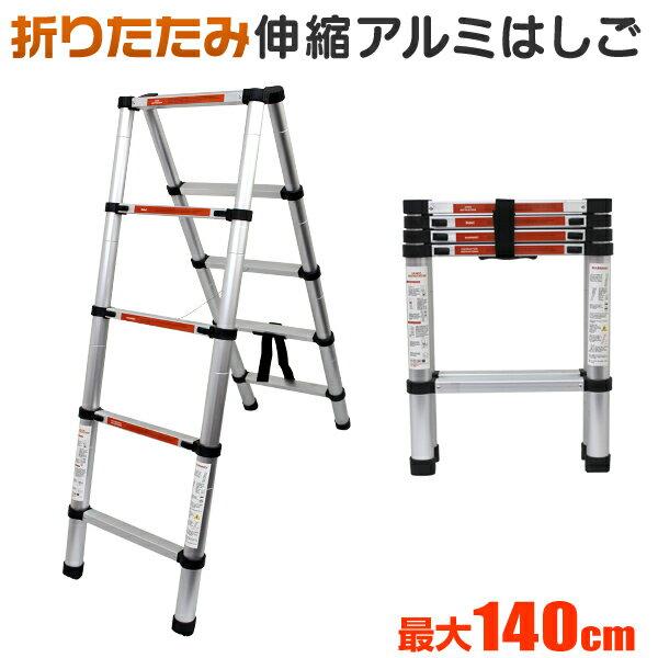 梯子伸縮梯鋁制梯子梯子折疊鋁梯梯腳手架踏腳凳安全鎖定真空我們園藝洗車 1.4 m