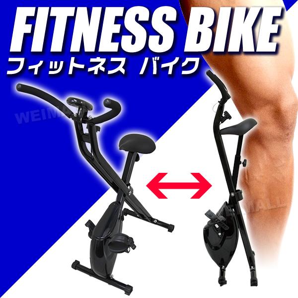 Weimall Rakuten Global Market 2017 Model Exercise Bike Fitness