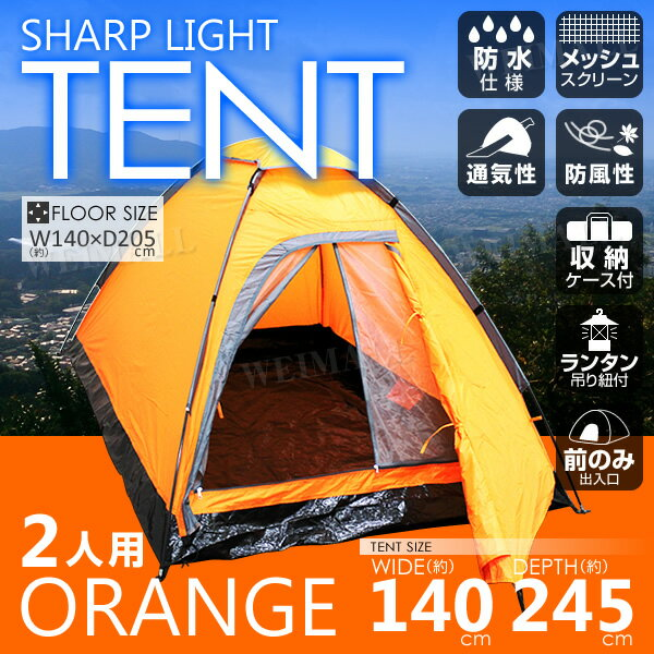 2 man tents for storage case with waterproof for c&ing products UV cut Orange [2 person dome tent for tent outdoor tents for emergency tent storage bag ...  sc 1 st  Rakuten & weimall | Rakuten Global Market: 2 man tents for storage case with ...