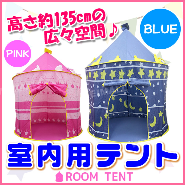 Kids tent kids tent childrenu0027s tents house tent secret base indoor tent play tent cardboard Office in toys child tent kids assembled Office greetings Castle  sc 1 st  Rakuten & weimall | Rakuten Global Market: Kids tent kids tent childrenu0027s ...