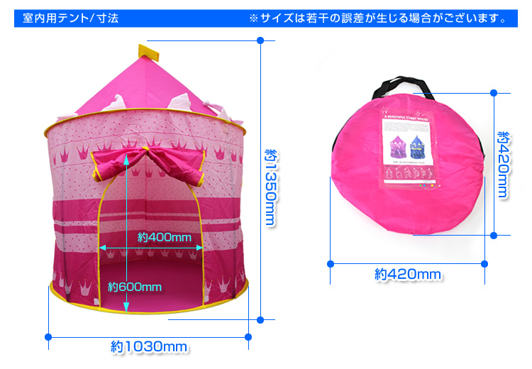 Tickle the playful childrenu0027s room for play tent! So a simple modular Assembly and dismantling are easy! Moving is easy because it is made of lightweight ...  sc 1 st  Rakuten & weimall   Rakuten Global Market: Kids tent kids tent childrenu0027s ...
