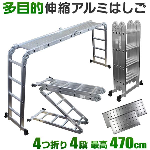 【レビュー報告でクーポンGET♪】はしご 梯子 ハシゴ 脚立 足場 万能はしご 多機能はしご 4.7m 専用プレート付 アルミはしご 折りたたみ スーパーラダー