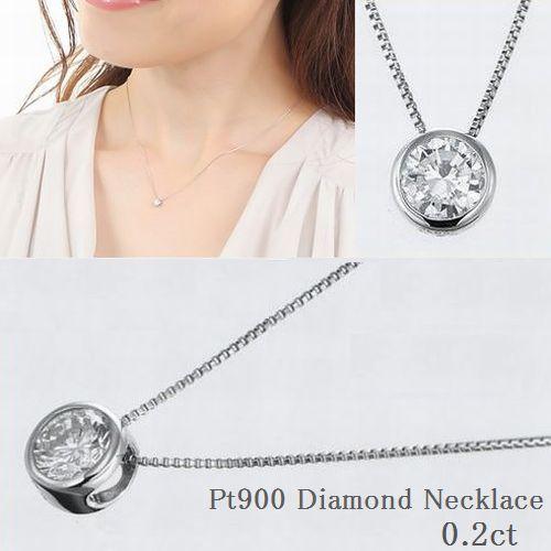 ダイヤモンドネックレス一粒0.2カラットプラチナダイヤネックレスふせ込あす楽送料無料一粒ダイヤモンドネックレスPt900レディースシンプル1粒ダイヤジュエリーアクセサリーお祝いギフト誕生日プレゼント贈り物ダイアモンド首飾り