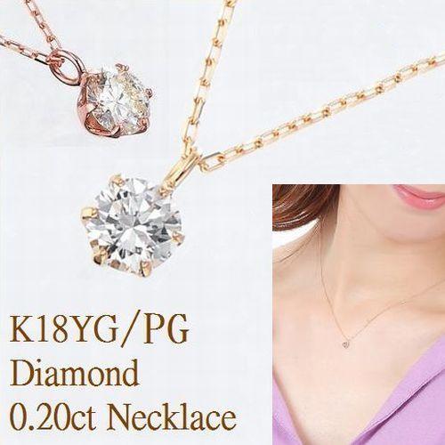 税込価格が据え置き ダイヤモンドネックレス一粒0.2カラットK18イエローゴールドピンクゴールドダイヤネックレスあす楽一粒ダイヤモンドネックレス18金レディースシンプル1粒ダイヤ記念ジュエリーアクセサリーお祝いギフト誕生日プレゼント女性贈り物ダイヤモンド首飾り