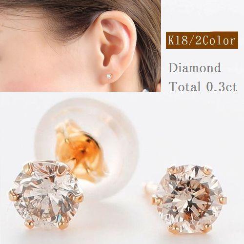 K18ダイヤモンドピアストータル0.3カラットSIクラスGOODカットイエローゴールドピンクゴールドあす楽送料無料ダイヤピアス18金一粒ダイヤモンドピアスレディースシンプル1粒ダイヤ記念ジュエリーアクセサリーギフト誕生日プレゼントダイヤモンド最安値販売19,990円