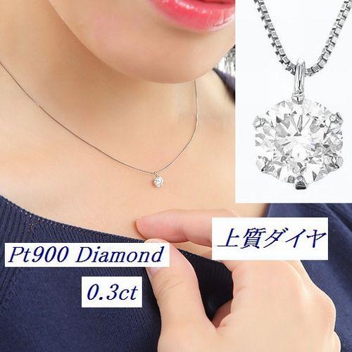 プラチナダイヤモンドネックレス一粒0.3カラットダイヤネックレス一粒ダイヤモンドネックレスレディースPt900シンプル1ダイヤ記念ジュエリーアクセサリーお祝いギフト誕生日プレゼント 女性贈り物ダイアモンド首飾り