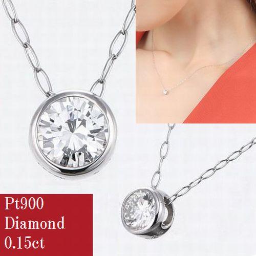 税込価格が据え置き ダイヤモンドネックレス一粒0.15カラットプラチナダイヤネックレスふせ込あす楽送料無料一粒ダイヤモンドネックレスPt900レディースシンプル1粒ダイヤジュエリーアクセサリーお祝いギフト誕生日プレゼント贈り物ダイアモンド首飾り