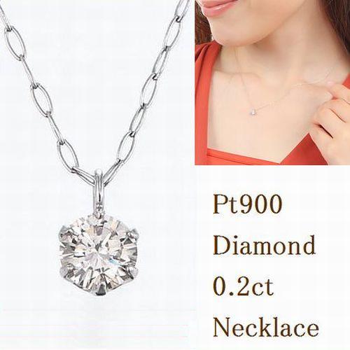 ダイヤモンドネックレス一粒0.2カラットプラチナダイヤネックレス6本爪あす楽送料無料一粒ダイヤモンドネックレスPt900レディースシンプル1粒ダイヤジュエリーアクセサリーお祝いギフト誕生日プレゼント贈り物ダイアモンド首飾り