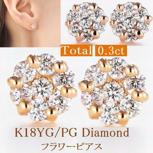 ダイヤモンドピアスK18フラワー0.3カラットあす楽ダイヤピアス18金イエローゴールドピンクゴールドダイヤモンドピアスレディース記念ジュエリーお祝いギフト誕生日プレゼント 女性贈り物ダイアモンド