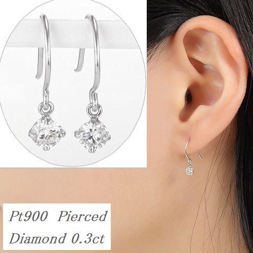 ダイヤモンドピアスプラチナ900一粒トータル0.3カラットSIクラスあす楽ダイヤピアスPt900プラチナ900ダイヤモンドピアフープシンプル1粒ダイヤ記念ジュエリーアクセサリーお祝いギフト誕生日プレゼント女性贈り物ダイアモンド
