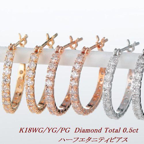 税込価格が据え置き K18ダイヤモンドピアスハーフエタニティ0.5カラットK18あす楽ダイヤピアスダイヤピアス18金ホワイトイエローピンクゴールドダイヤモンドピアスレディースシンプル記念ジュエリーアクセサリーお祝いギフト誕生日プレゼント女性贈り物ダイヤモンド
