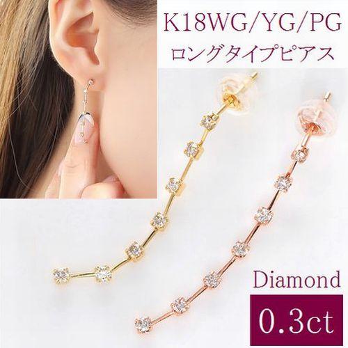 K18ゴールドダイヤモンドピアス0.3カラットラインピアスあす楽ダイヤピアス18金ダイヤモンドピアスレディースシンプルダイヤ記念ジュエリーアクセサリーお祝いギフト