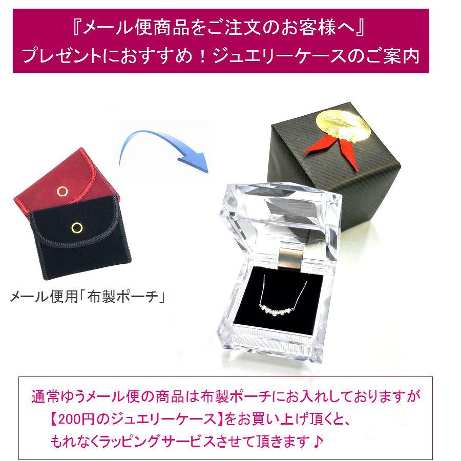 ジュエリーケース【ゆうメール便商品と一緒に買い物かごに入れてください】