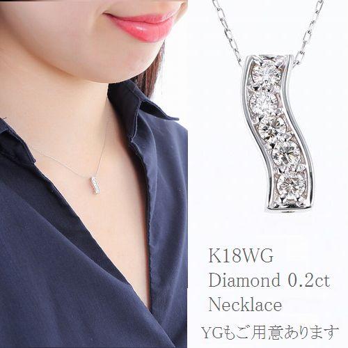 ダイヤモンド ネックレス0.2カラットあす楽ダイヤネックレスK18ラインネックレスダイヤモンドネックレス18金レディースシンプルダイヤ記念ジュエリーアクセサリーお祝いギフト 誕生日プレゼント女性贈り物ダイアモンド