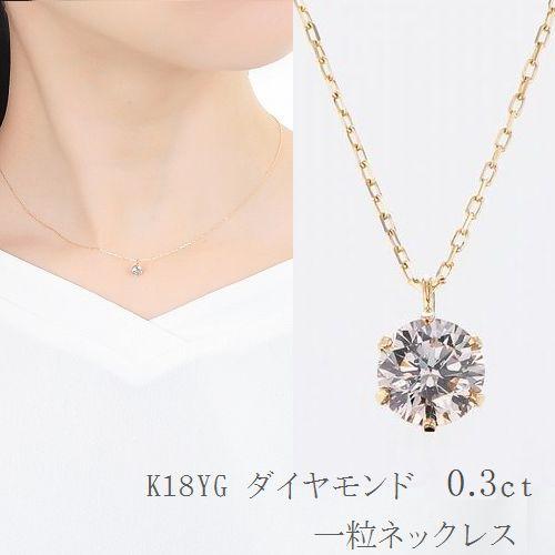 ダイヤモンドネックレス一粒SIクラス0.4カラットあす楽ダイヤネックレスK18イエローゴールドダイヤモンドネックレス18金レディースシンプルダイヤ記念ジュエリーアクセサリーお祝いギフト誕生日プレゼント女性贈り物首飾り