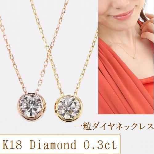 ダイヤモンドネックレス一粒SIクラス0.3カラットK18ダイヤネックレスあす楽一粒ダイヤモンドネックレス18金レディースシンプル1粒ダイヤ記念ジュエリーアクセサリーお祝いギフト誕生日プレゼント女性贈り物ダイアモンド首飾り