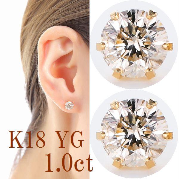 K18YG1.0ctスタッドピアス