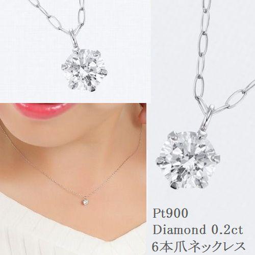 f7513973c811f4 プラチナダイヤモンド0.2カラット一粒6本爪ネックレスあす楽送料無料ダイヤネックレス