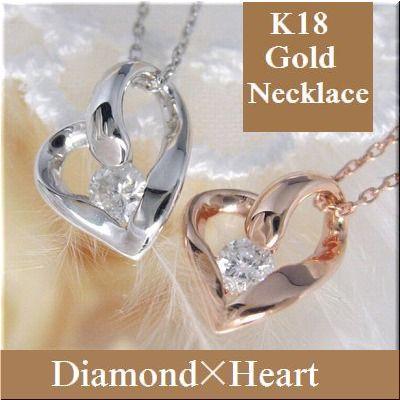 ダイヤモンド ネックレス オープンハート 0.08カラット ダイヤネックレス K18  一粒 18金 レディース シンプル 1粒ダイヤ 記念 ジュエリー お祝い ギフト 誕生日プレゼント 女性 贈り物 ダイアモンド 首飾り 売れ筋 受注品