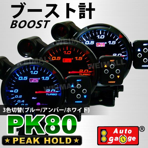 【送料無料】【5日限定10%クーポン配布中】オートゲージ ブースト計 PK 80Φ 3色LED 外付ワーニングライト コントロールボックス 80PKBO0