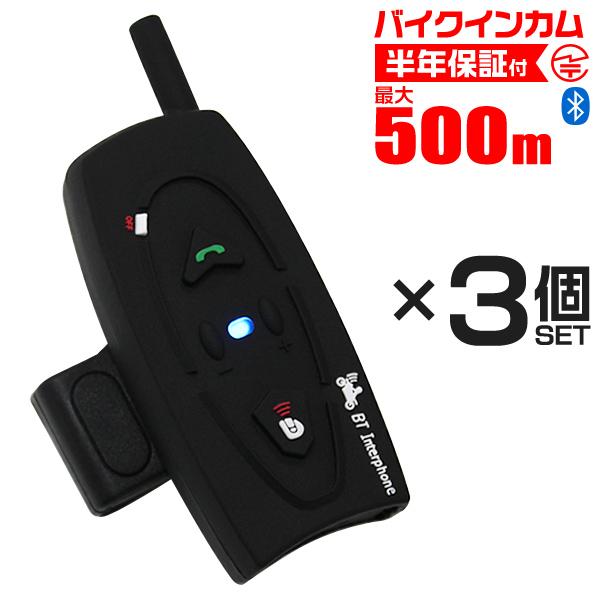 【送料無料】インカム バイク インカム 3台セット イヤホンマイク インターコム Bluetooth ワイヤレス 無線機 通話 500m通話 無線 防水 BT Multi-Interphone ワイヤレスインカム ツーリング 人気
