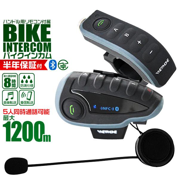 【本日限定ポイント10倍】インカム バイク インカム 1台 イヤホンマイク インターコム Bluetooth ワイヤレス 無線機 通話 1200m通話 5人同時通話 防水 BT Interphone-V8 ワイヤレスインカム ツーリング 人気 送料無料 R10P