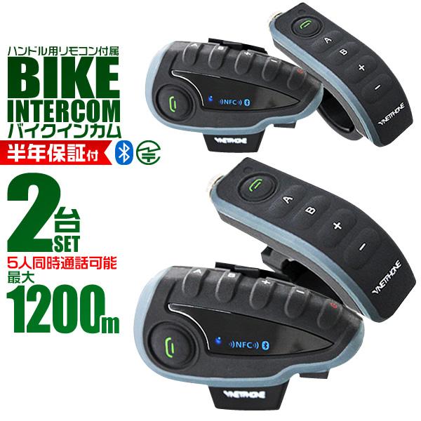 【送料無料】【10日限定10%OFFクーポン】インカム バイク イヤホンマイク 2台セット インターコム Bluetooth ワイヤレス 無線機 通話 1200m通話 5人同時通話 防水 BT Interphone-V8 ワイヤレスインカム ツーリング 人気