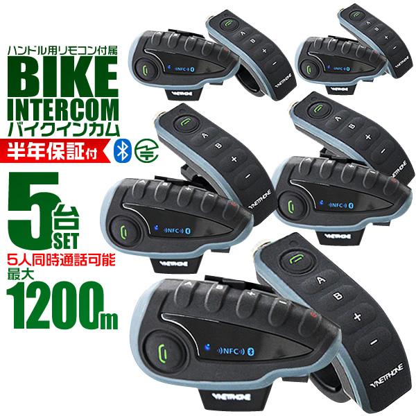 【送料無料】【着後レビューでクーポンGET】インカム バイク インカム 5台セット イヤホンマイク インターコム Bluetooth ワイヤレス 無線機 通話 1200m通話 5人同時通話 防水 BT Interphone-V8 ワイヤレスインカム ツーリング 人気