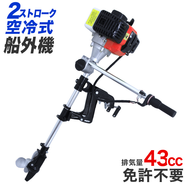 Outboard motor 2HP 2 stroke air-cooling 2HP outboard motor license-free  boat rubber boat inflater bulldog boat mini-boat ship ship