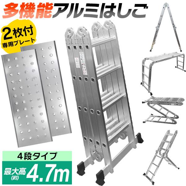 【送料無料】【10日限定10%OFFクーポン】はしご 梯子 ハシゴ 脚立 足場 万能はしご 多機能はしご 4.7m 専用プレート付 アルミはしご 折りたたみ スーパーラダー